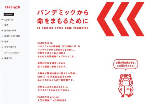 PANDAIDのサイトはボランティアが運営し、日本語や英語に加えて、アジア圏の言葉による情報が増えてきている(PANDAIDのサイトより)