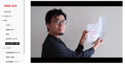 クリアファイルなどで簡単にフェースシールドを作れるようにした型紙。誰もがダウンロードして使える。作り方も太刀川氏が自ら動画で紹介