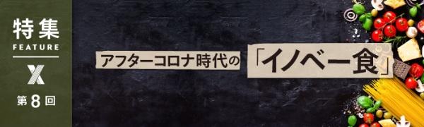 完全植物肉の米インポッシブル 「ミートラバー」を虜にする秘密(画像)
