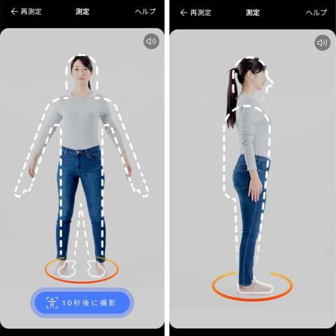 Bodygramで使う画像は正面と側面の写真2枚のみ。スマホ画面に表示される枠線に合わせて撮影する(写真/Bodygram Japan)