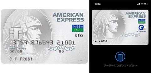 ●セゾンパール・アメリカン・エキスプレス・カード
