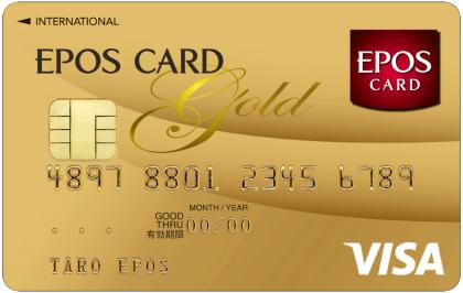 ●エポスゴールドカード
