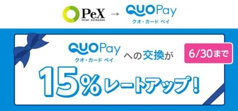 PeXでは21年6月30日まで、200ポイント→23円分のレートでQUOカードPayに交換可能。PeXの200ポイントは通常は20円相当なので、15%増量となる