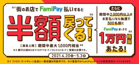期間中に2000円以上の支払いをした人の中から、500人に1万円相当が当たる抽選も同時開催される