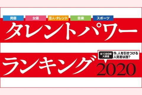 新垣結衣2位、佐藤健が大躍進 タレントパワーランキング2020(画像)