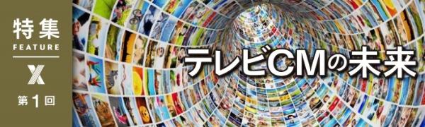 ラクスルが狙う「テレビCM革命」 EC感覚でCM枠を購入可能に(画像)