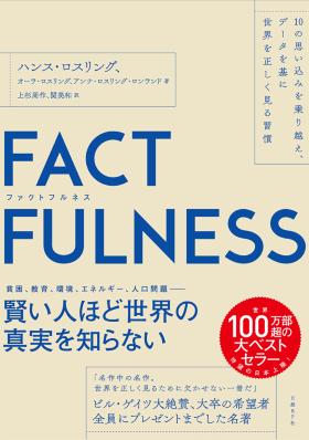 『FACTFULNESS(ファクトフルネス) 10の思い込みを乗り越え、データを基に世界を正しく見る習慣』(ハンス・ロスリング、オーラ・ロスリングほか/日経BP)