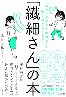 『「気がつきすぎて疲れる」が驚くほどなくなる「繊細さん」の本』(武田友紀/飛鳥新社)