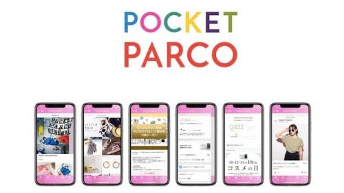 ユーザーとのエンゲージメント強化に威力を発揮した、パルコの公式アプリ「POCKET PARCO」