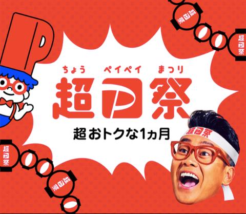 「お得感」をアピールするため、キャンペーンを前面に表示するPayPayのトップ画面