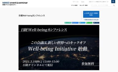日本版ウェルビーイング始動 注目オンラインセミナーカレンダー(画像)