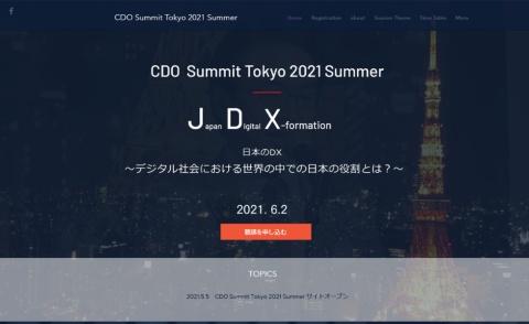 【6月】CDO Summit Tokyo 2021ほか 注目のセミナーカレンダー(画像)