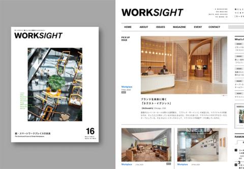 働く環境を考えるワークスタイル戦略情報メディア「WORKSIGHT」