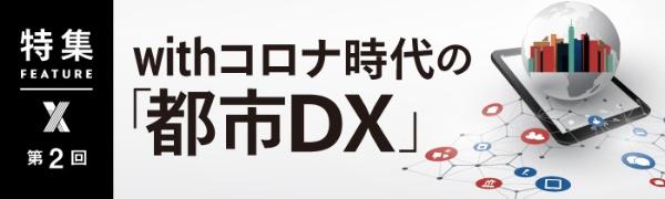 withコロナ時代の「都市DX」