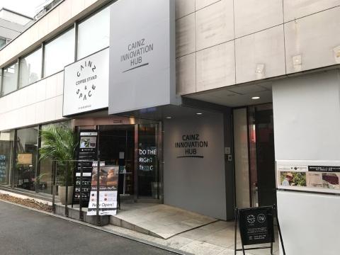 2020年1月にカインズが東京・表参道の一等地に構えたデジタル戦略拠点「CAINZ INNOVATION HUB」