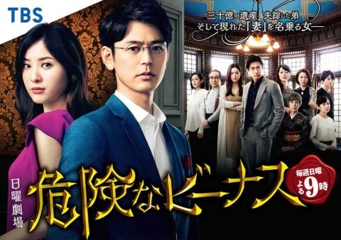 「危険なビーナス」(TBS系にて毎週日曜よる9時放送中)(C)TBS