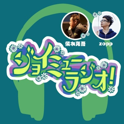 『ジョイミューラジオ!』(Inter FM・土曜午後11時30分~日曜午前0時、Kiss FM KOBE・日曜午前1時~1時30分)。パーソナリティーは保本真吾氏、Talkパートナーはzopp氏