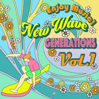 20年12月に配信リリースしたコンピレーションアルバム『Enjoy Music! New Wave Generations Vol.1』。保本氏と17組のアーティストとのレコーディングを経て完成した17曲を収録