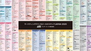 日本で使えるマーケテックはこれだ、カオスマップを一挙公開