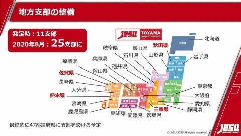 JeSUの地方支部は全部で25支部まで拡大