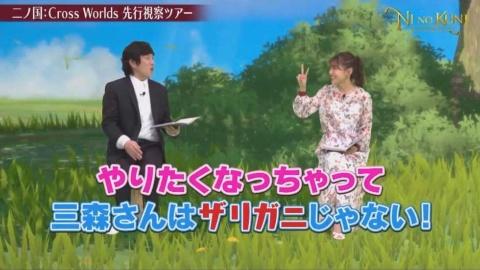 日本初お披露目となる『二ノ国:Cross Worlds』を紹介。右がクロエ役の三森すずこさん