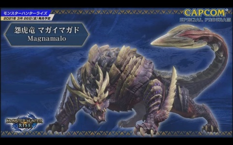 本作のメインモンスターである怨虎竜(おんこりゅう)マガイマガド。ほかにもさまざまな新モンスターが登場する