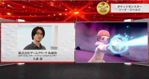 ベストセールス賞とグローバル賞 日本作品部門をダブル受賞した『ポケットモンスター ソード・シールド』。開発元であるゲームフリーク(東京・千代田)の大森滋氏からメッセージが寄せられた