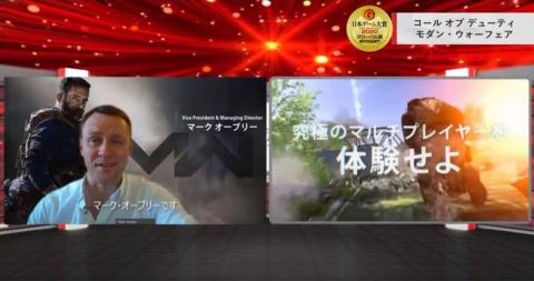 グローバル賞 海外作品部門は『コール オブ デューティ モダン・ウォーフェア』。米アクティビジョン・ブリザード副社長兼マネージングディレクターのマーク・オーブリー氏がビデオレターで登場した