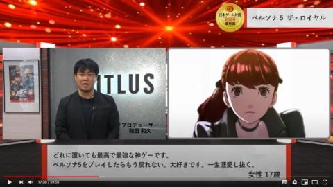ペルソナ5 ザ・ロイヤル/アトラス/PS4