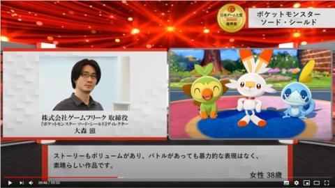 ポケットモンスター ソード・シールド/ポケモン/Nintendo Switch