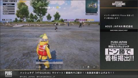 自社のスマートフォン「ROG Phone」を使ってカスタムマッチに参戦したというASUS JAPANチーム。試合中はクローズアップされた選手の所属企業について、OooDa氏が事業内容などを紹介した