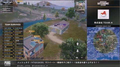 試合中は、適宜マップやチームの戦況が画面に表示された。各社の残りメンバー数、位置取りなどが視聴者にも把握できる