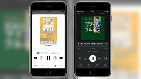 国内のオーディオブック配信サービスとして有力な「audiobook.jp」(左)と「Audible」(右)