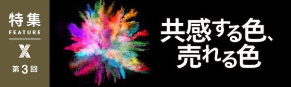 通販大手フェリシモの「推し色」戦略 オタ活から新ブランドが(画像)