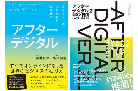 『アフターデジタル』(左、著:藤井保文・尾原和啓)と『アフターデジタル2 UXと自由 』(著:藤井保文)