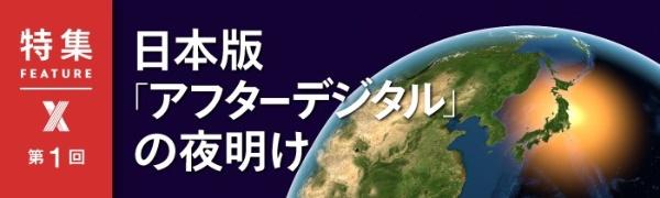 サントリーやガリバー激変 日本企業に欠けているDX推進の3本柱(画像)