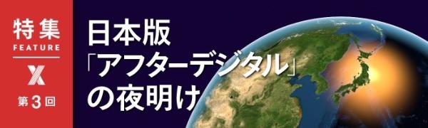 日本版「アフターデジタル」の夜明け