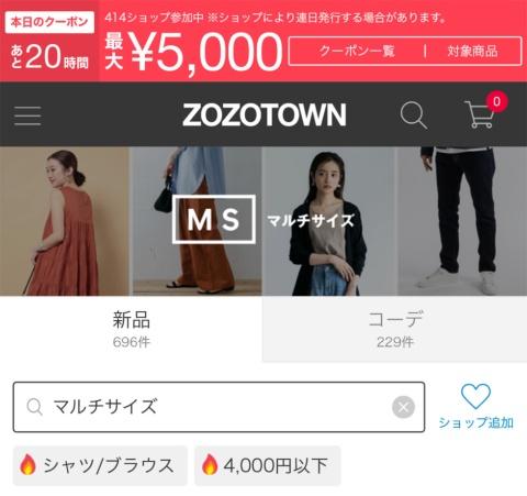 ZOZOTOWN内に設けられた「MS(マルチサイズ)」対応商品専用ページのトップ画面