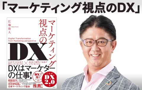 『マーケティング視点のDX』江端浩人著、日経BP、2020年10月19日発売