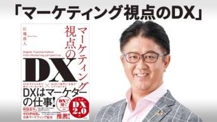 「DX」は2020年流行語大賞の有力候補? 資生堂も本気宣言