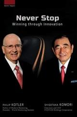コトラー氏と古森会長の共著 『Never Stop Winning Through Innovation』