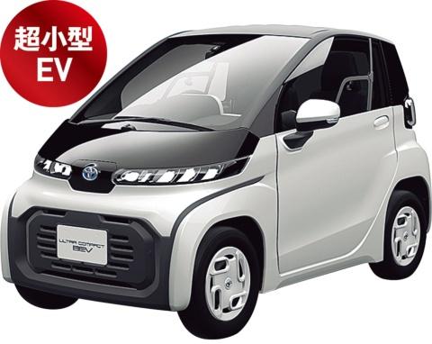 トヨタからは、2人乗りの超小型EVも近く登場する見込み。運転初心者や高齢者の買い物、通院といった近距離移動を想定する