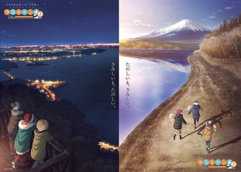 アニメ最新作『ゆるキャン△SEASON2』 ©あfろ・芳文社/野外活動委員会