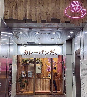 札幌市にオープンした「カレーパンだ。」