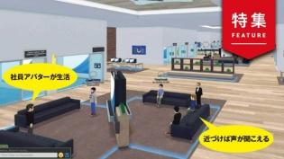 Zoomの次は「仮想オフィス」が普及か アバターで出社・雑談