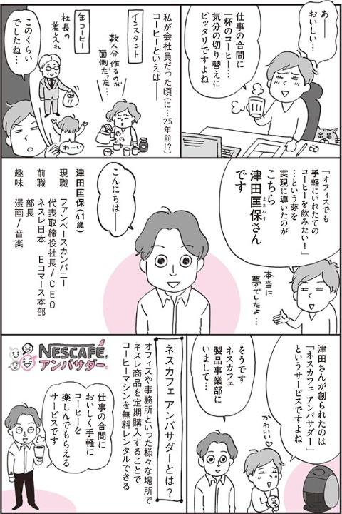 [漫画編]ネスカフェ アンバサダー ファンを起点に急成⻑のワケ(画像)