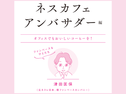 ネスレ日本でファンベースを実践してきた津田匡保氏(現ファンベースカンパニー)が振り返る