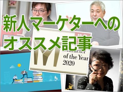 新人マーケターへのオススメ記事(画像)