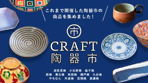 日本のものづくりに特化したオンラインショップ「CRAFT STORE」。新型コロナウイルスの感染拡大の影響による陶器市の中止などを受け、オンラインの陶器市、「CRAFT陶器市」を開催