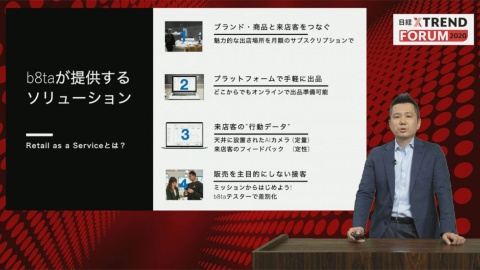 北川氏はb8taが考えるRaaSを同社が提供するソリューションという面から解説した